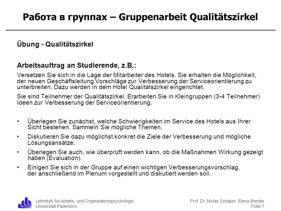 Lehrstuhl für Arbeits- und Organisationspsychologie Universität Paderborn Prof. Dr. Niclas Schaper, Elena Bender Folie 7 Работа в группах – Gruppenarb