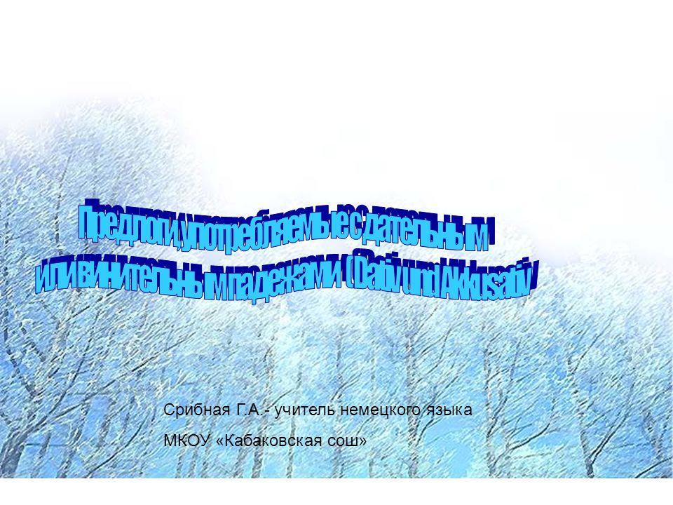 Срибная Г.А.- учитель немецкого языка МКОУ «Кабаковская сош»