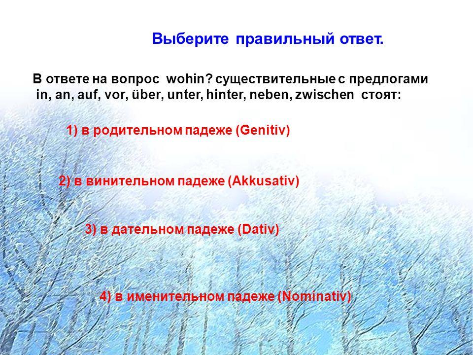 1.Выберите правильный ответ.