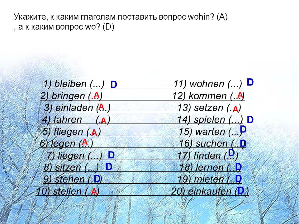 Укажите, к каким глаголам поставить вопрос wohin. (A), а к каким вопрос wo.