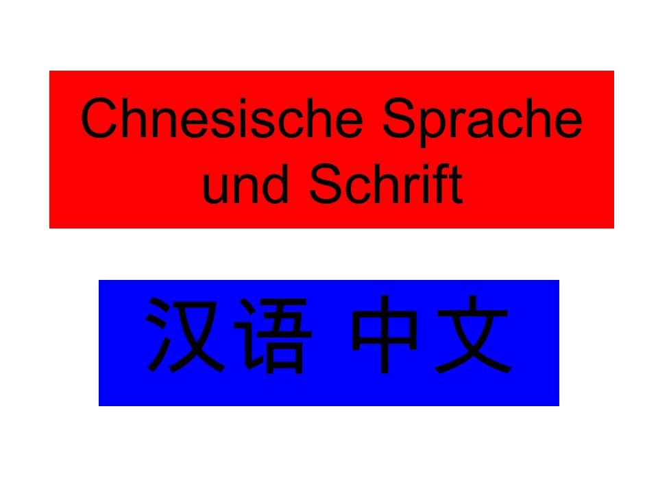 Chnesische Sprache und Schrift 汉语 中文