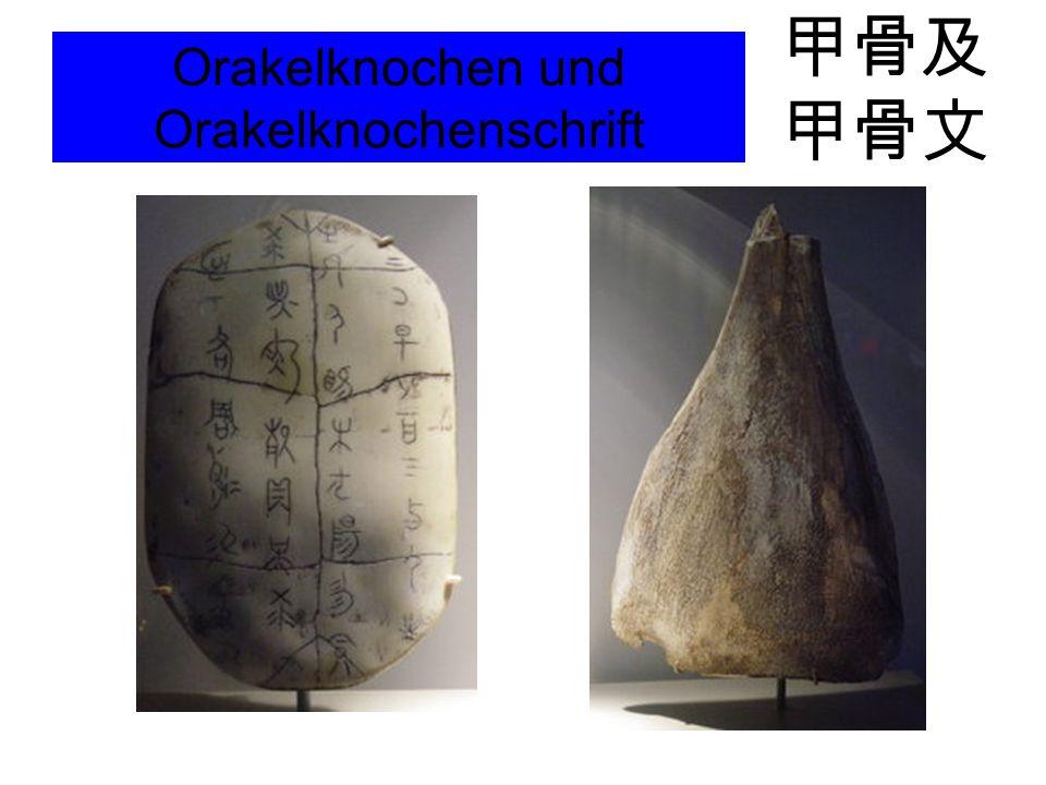 Orakelknochen und Orakelknochenschrift 甲骨及 甲骨文