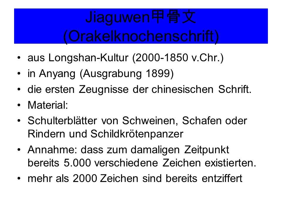 Jiaguwen 甲骨文 (Orakelknochenschrift) aus Longshan-Kultur (2000-1850 v.Chr.) in Anyang (Ausgrabung 1899) die ersten Zeugnisse der chinesischen Schrift.
