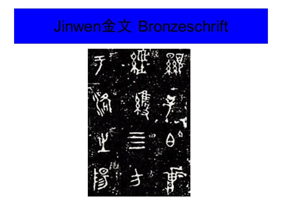 Jinwen 金文 Bronzeschrift