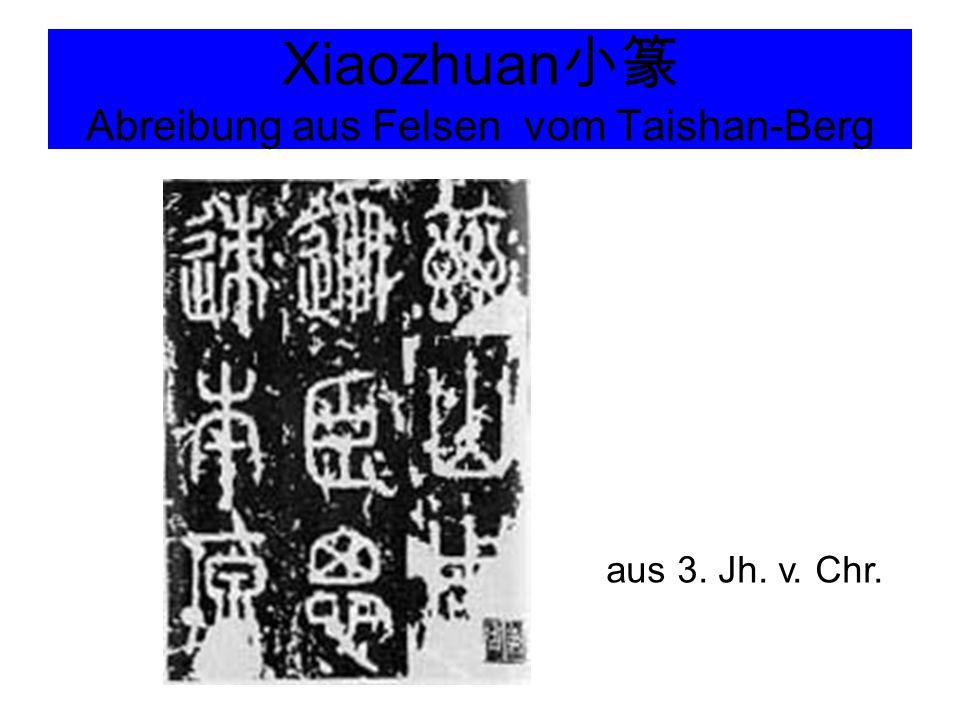 Xiaozhuan 小篆 Abreibung aus Felsen vom Taishan-Berg aus 3. Jh. v. Chr.