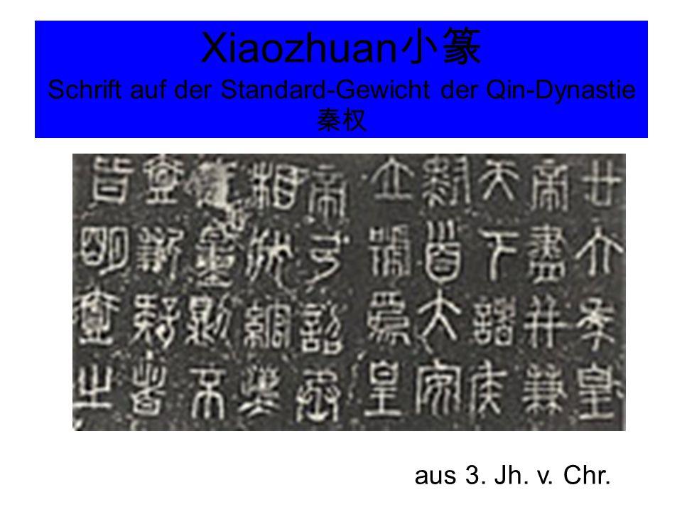 Xiaozhuan 小篆 Schrift auf der Standard-Gewicht der Qin-Dynastie 秦权 aus 3. Jh. v. Chr.