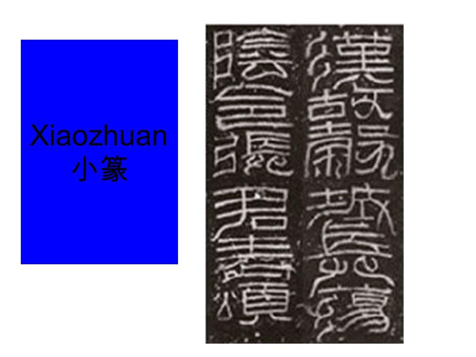 Xiaozhuan 小篆