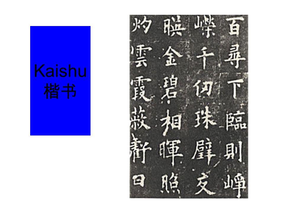 Kaishu 楷书