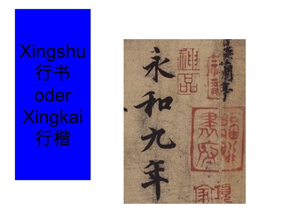 Xingshu 行书 oder Xingkai 行楷