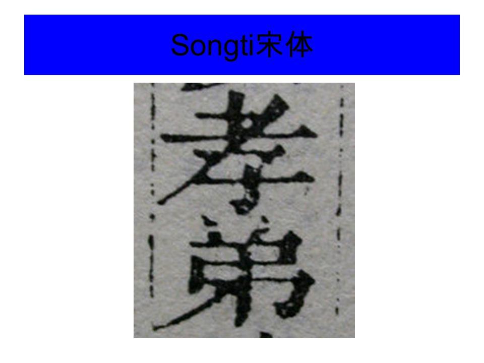 Songti 宋体