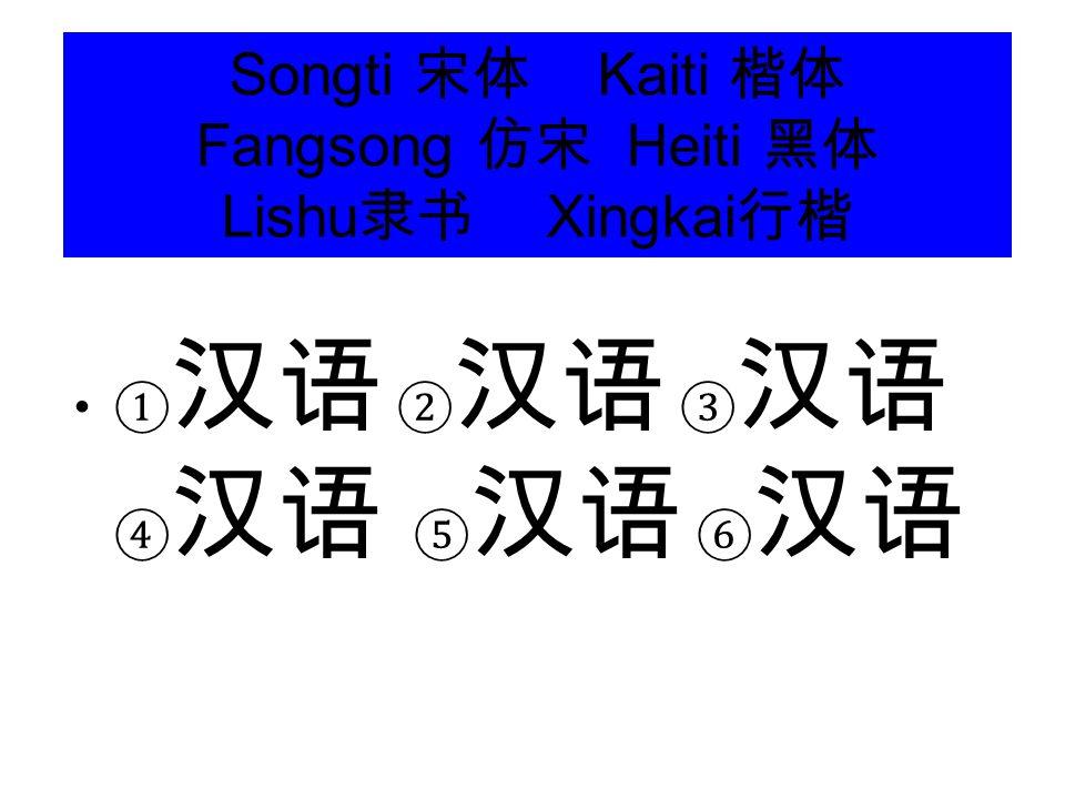 Songti 宋体 Kaiti 楷体 Fangsong 仿宋 Heiti 黑体 Lishu 隶书 Xingkai 行楷 ① 汉语 ② 汉语 ③ 汉语 ④ 汉语 ⑤ 汉语 ⑥ 汉语