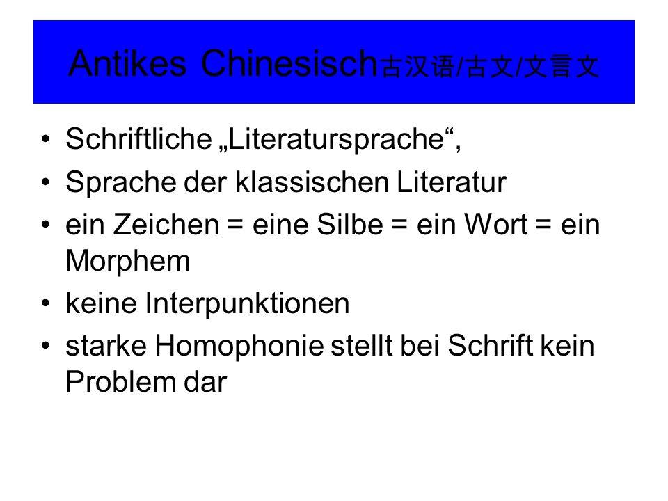 """Antikes Chinesisch 古汉语 / 古文 / 文言文 Schriftliche """"Literatursprache"""", Sprache der klassischen Literatur ein Zeichen = eine Silbe = ein Wort = ein Morphem"""