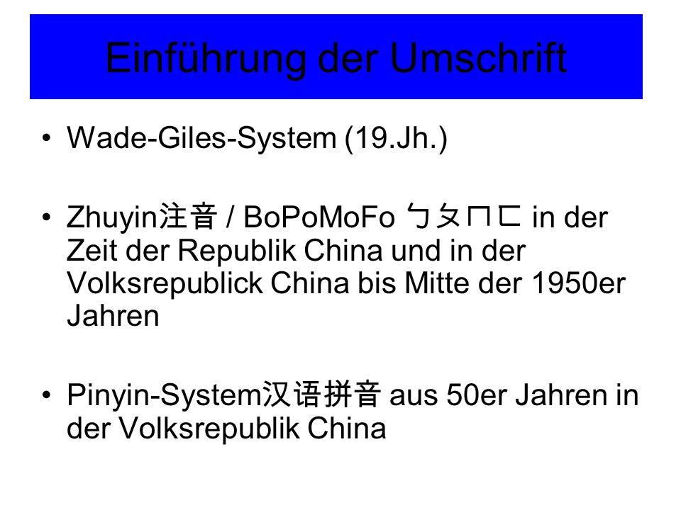 Einführung der Umschrift Wade-Giles-System (19.Jh.) Zhuyin 注音 / BoPoMoFo ㄅㄆㄇㄈ in der Zeit der Republik China und in der Volksrepublick China bis Mitte