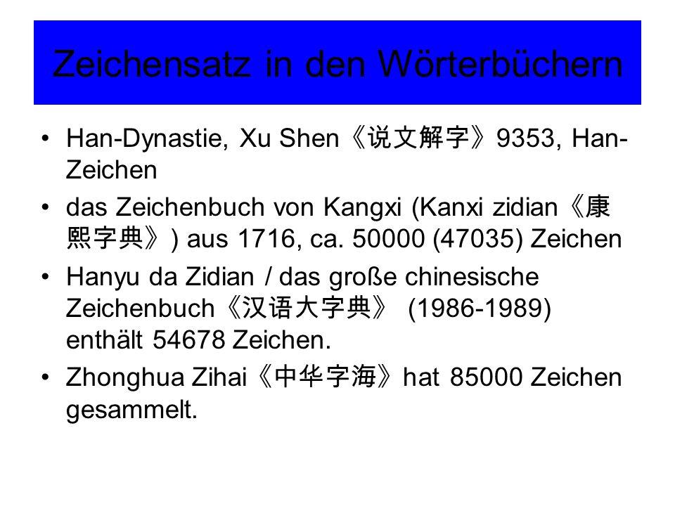 Zeichensatz in den Wörterbüchern Han-Dynastie, Xu Shen 《说文解字》 9353, Han- Zeichen das Zeichenbuch von Kangxi (Kanxi zidian 《康 熙字典》 ) aus 1716, ca. 5000