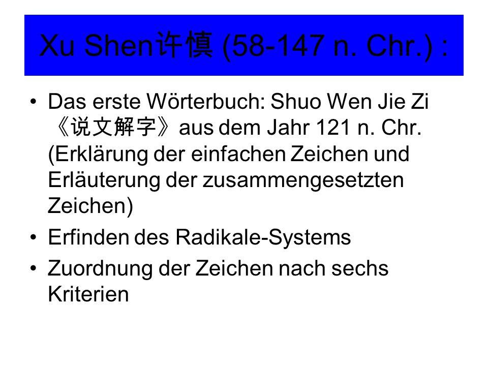 Xu Shen 许慎 (58-147 n. Chr.) : Das erste Wörterbuch: Shuo Wen Jie Zi 《说文解字》 aus dem Jahr 121 n. Chr. (Erklärung der einfachen Zeichen und Erläuterung d