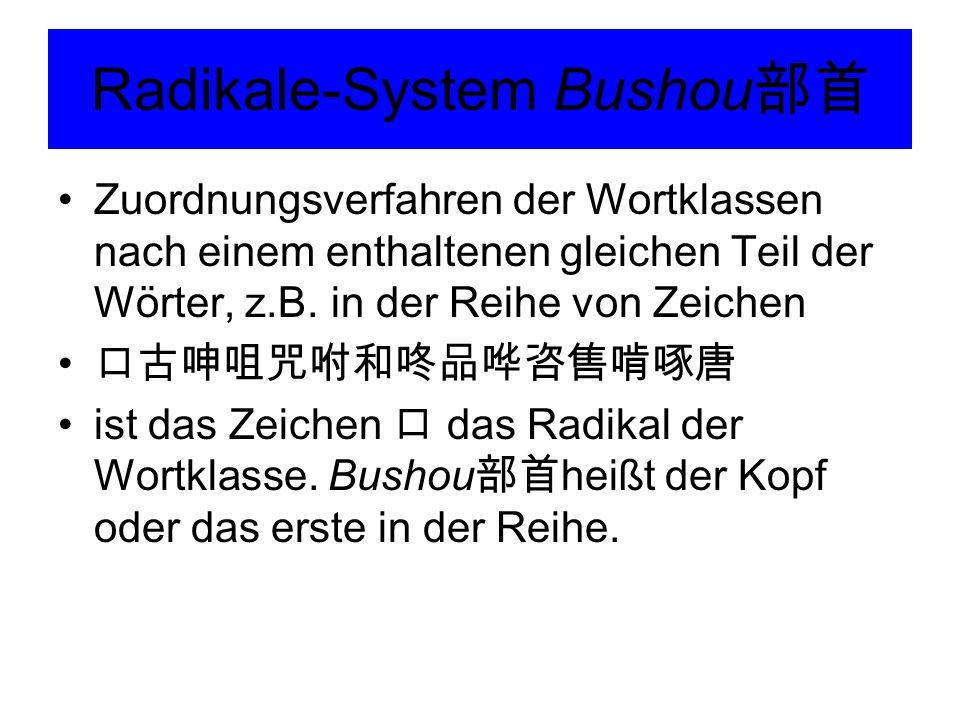 Radikale-System Bushou 部首 Zuordnungsverfahren der Wortklassen nach einem enthaltenen gleichen Teil der Wörter, z.B. in der Reihe von Zeichen 口古呻咀咒咐和咚品