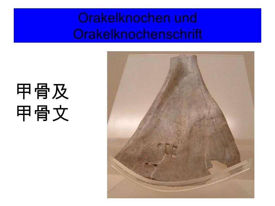 会意 / 會意 (Huìyì, Vereinigung der Bedeutungen) Zeichen, die aus zwei oder mehr Zeichen mit verschiedenen Bedeutungen zusammengesetzt sind und deren Inhalt mit dem neuen Gesamtinhalt zusammenhängt.