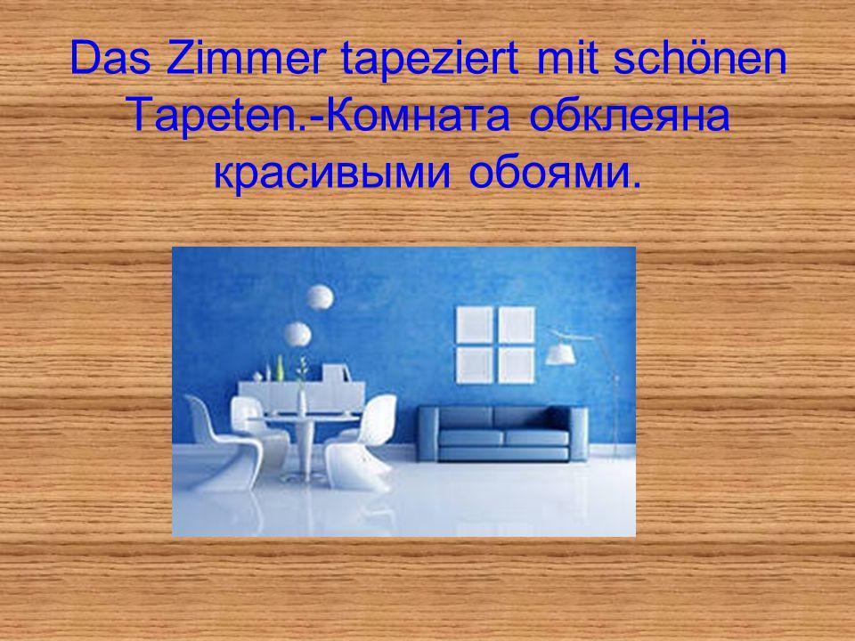 Das Zimmer tapeziert mit schönen Tapeten.-Комната обклеяна красивыми обоями.
