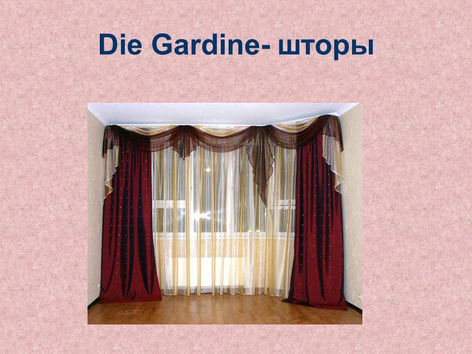 Die Gardine- шторы
