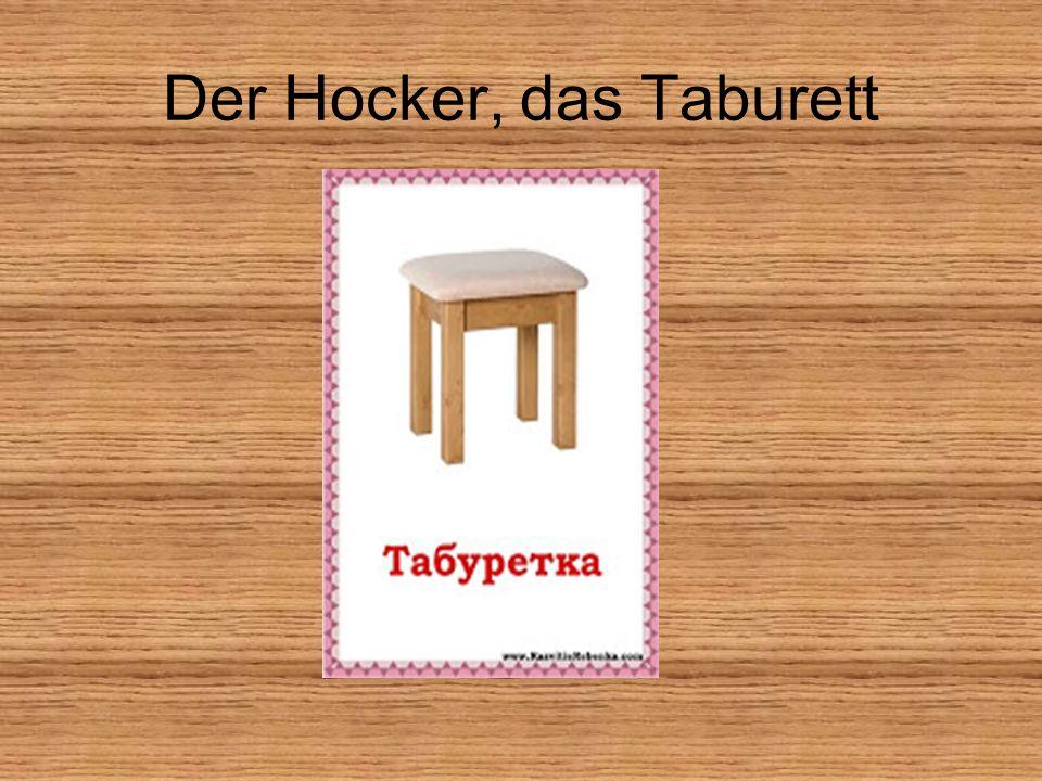 Der Hocker, das Taburett