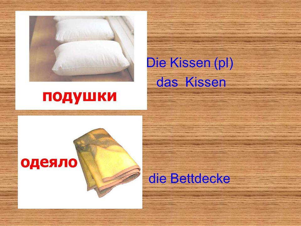Die Kissen (pl) das Kissen die Bettdecke