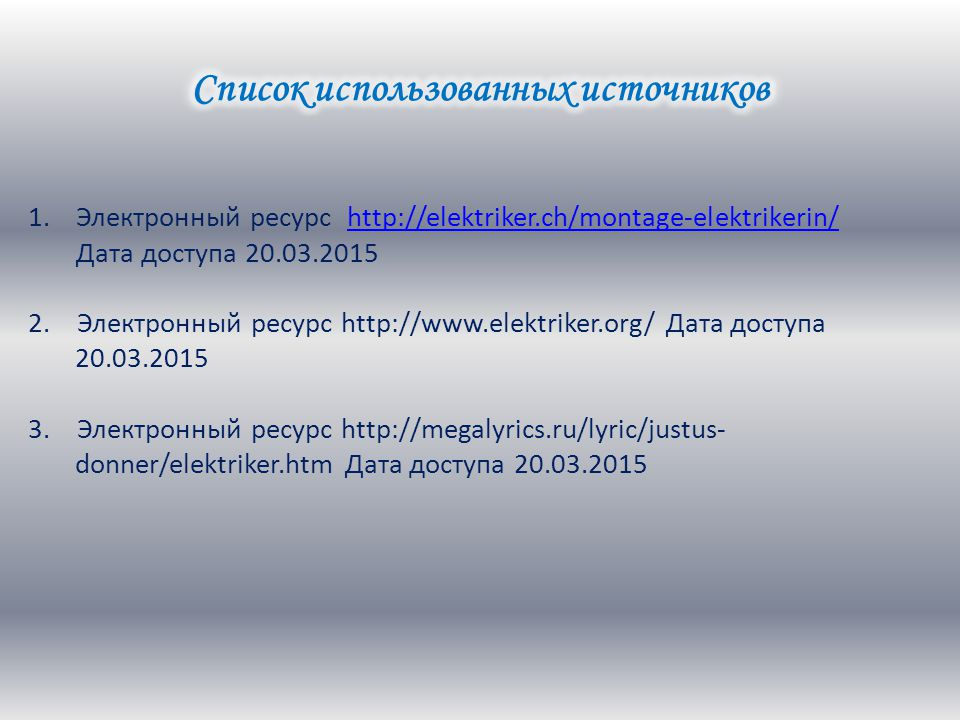 1.Электронный ресурс http://elektriker.ch/montage-elektrikerin/ Дата доступа 20.03.2015http://elektriker.ch/montage-elektrikerin/ 2. Электронный ресур