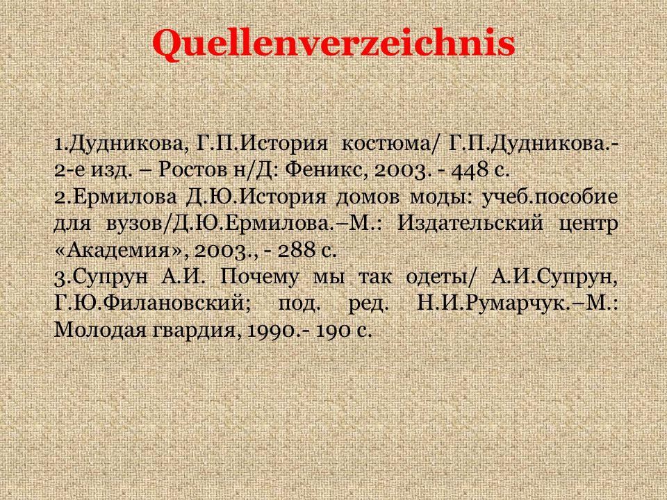 Quellenverzeichnis 1.Дудникова, Г.П.История костюма/ Г.П.Дудникова.- 2-е изд.