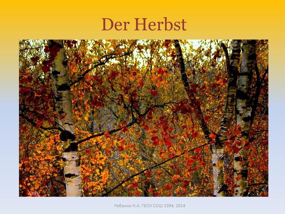 Der Herbst Ребенко Н.А. ГБОУ СОШ 1394, 2014