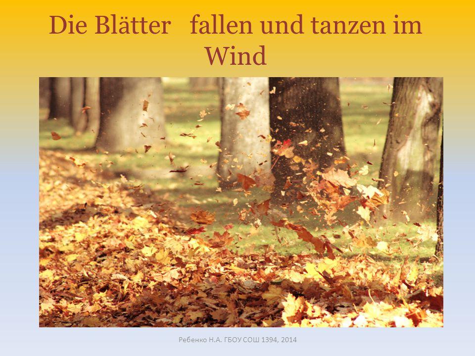 Die Bl ӓ tter fallen und tanzen im Wind Ребенко Н.А. ГБОУ СОШ 1394, 2014
