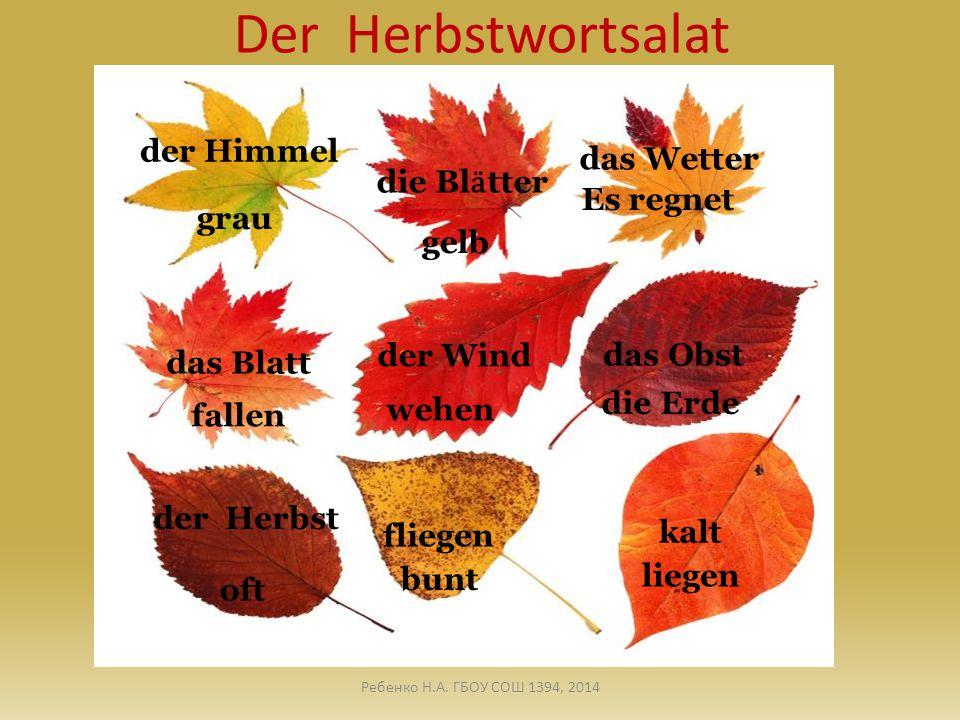 Der Herbstwortsalat Ребенко Н.А. ГБОУ СОШ 1394, 2014 wehen Es regnet fliegen fallen kalt das Blatt die Bl ӓ tter der Himmel der Wind das Wetter bunt g