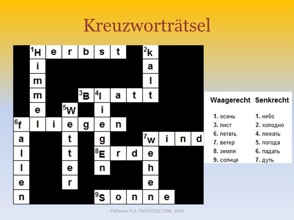 Kreuzwortr ӓ tsel Ребенко Н.А. ГБОУ СОШ 1394, 2014