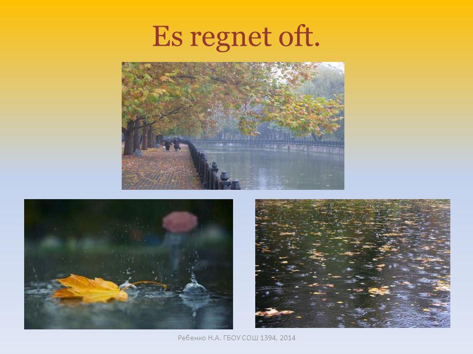 Es regnet oft. Ребенко Н.А. ГБОУ СОШ 1394, 2014
