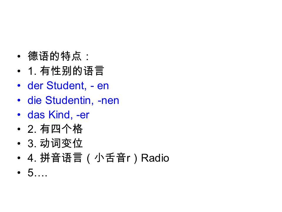 德语的特点: 1.有性别的语言 der Student, - en die Studentin, -nen das Kind, -er 2.