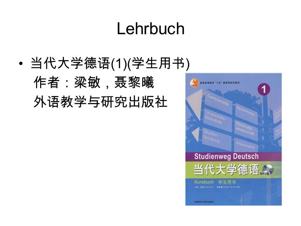 Lehrbuch 当代大学德语 (1)( 学生用书 ) 作者:梁敏,聂黎曦 外语教学与研究出版社