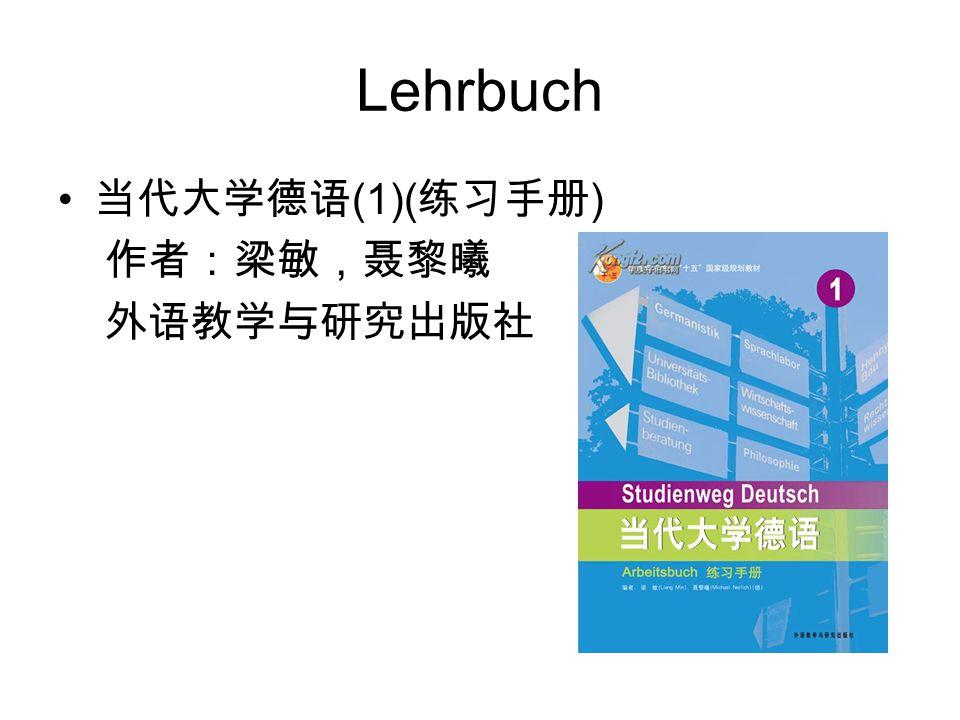 Lehrbuch 当代大学德语 (1)( 练习手册 ) 作者:梁敏,聂黎曦 外语教学与研究出版社