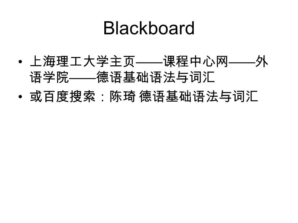 Blackboard 上海理工大学主页 —— 课程中心网 —— 外 语学院 —— 德语基础语法与词汇 或百度搜索:陈琦 德语基础语法与词汇