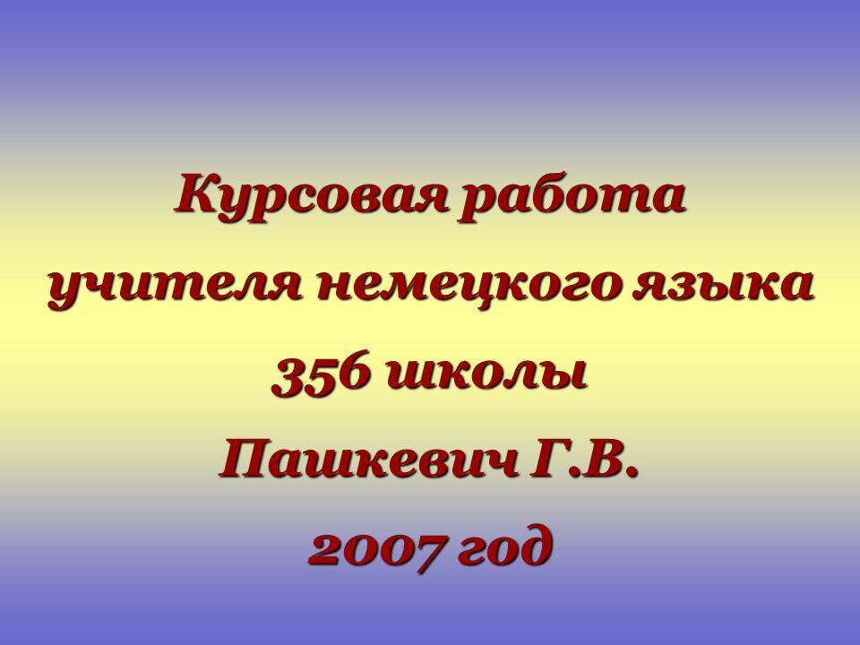 Курсовая работа учителя немецкого языка 356 школы Пашкевич Г.В. 2007 год