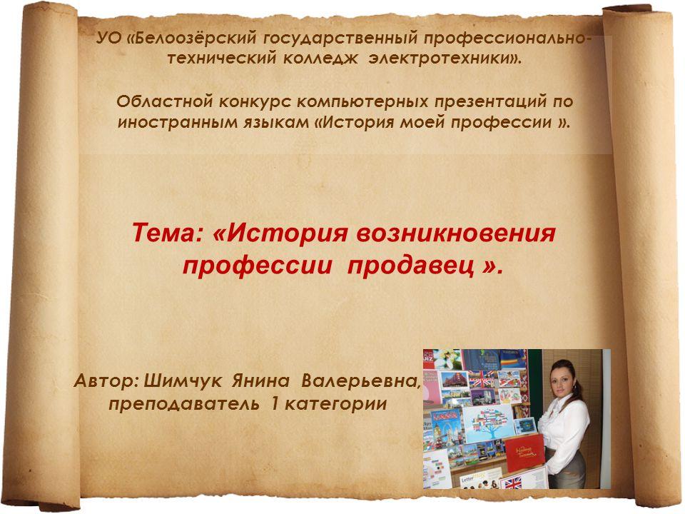 УО «Белоозёрский государственный профессионально- технический колледж электротехники».
