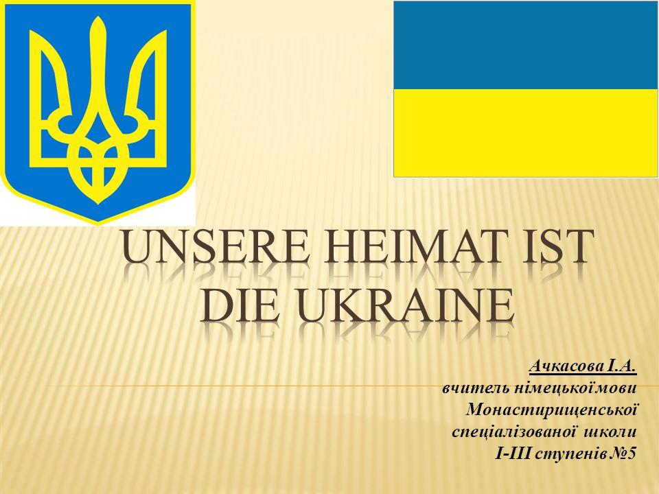 Die Ukraine liegt in Mitteleuropa.Die Fläche der Ukraine beträgt 603 700 km2.