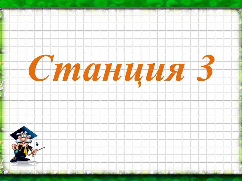 Станция 3