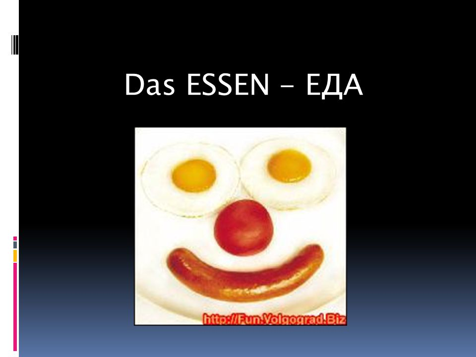 Das ESSEN - ЕДА