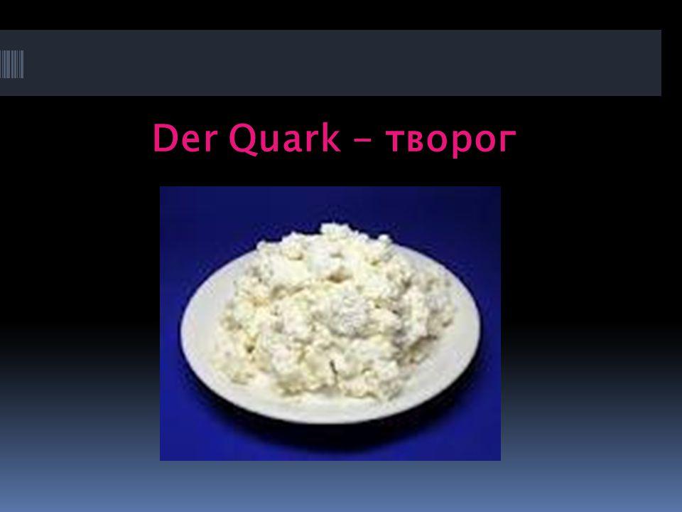 Der Quark - творог