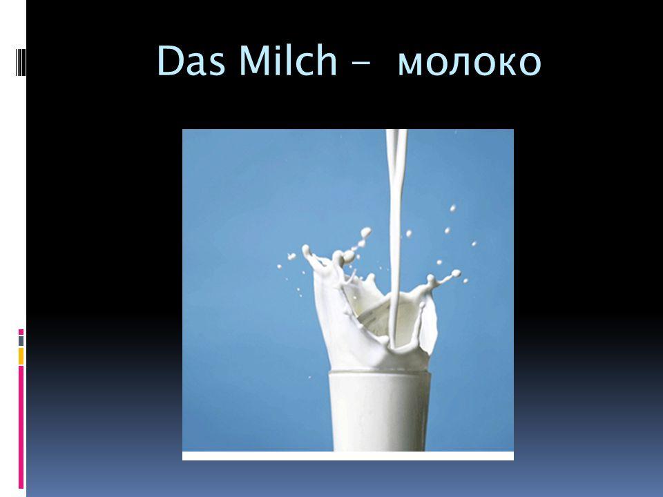 Das Milch - молоко