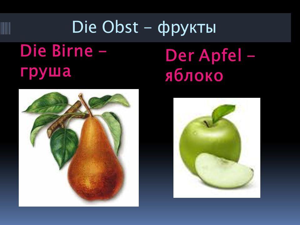 Die Obst - фрукты Die Birne - груша Der Apfel - яблоко