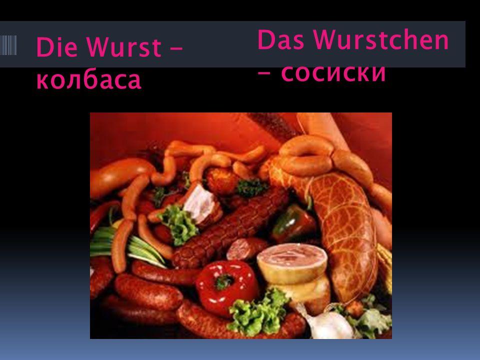 Die Gemuse - овощи