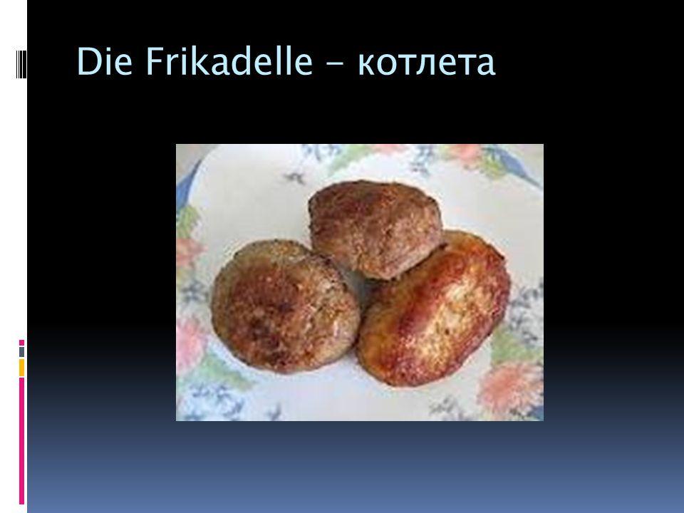 Die Frikadelle - котлета