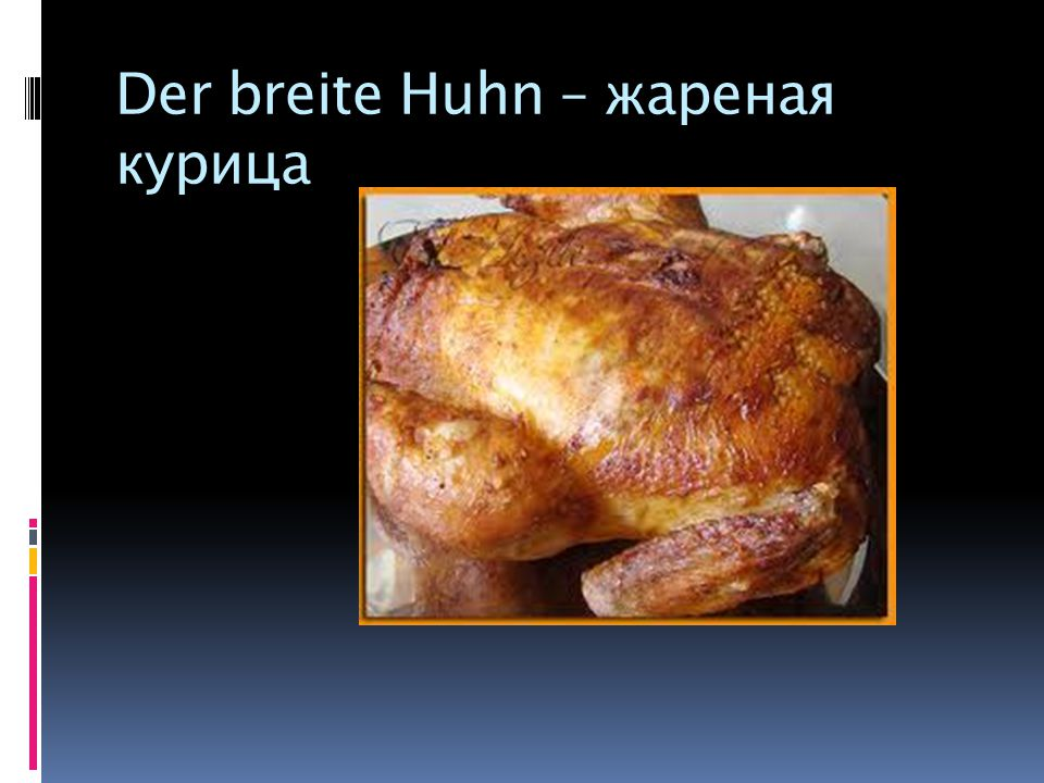 Der breite Huhn – жареная курица