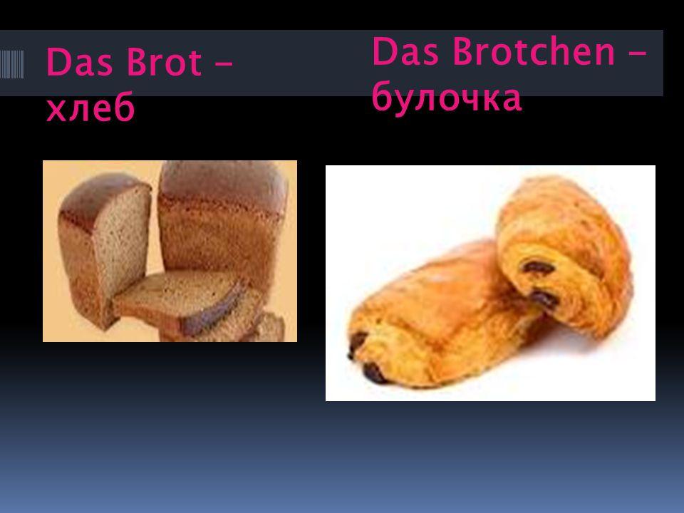 Die Beere – ягоды Das Himbeeren - малина Die Brombeeren - ежевика