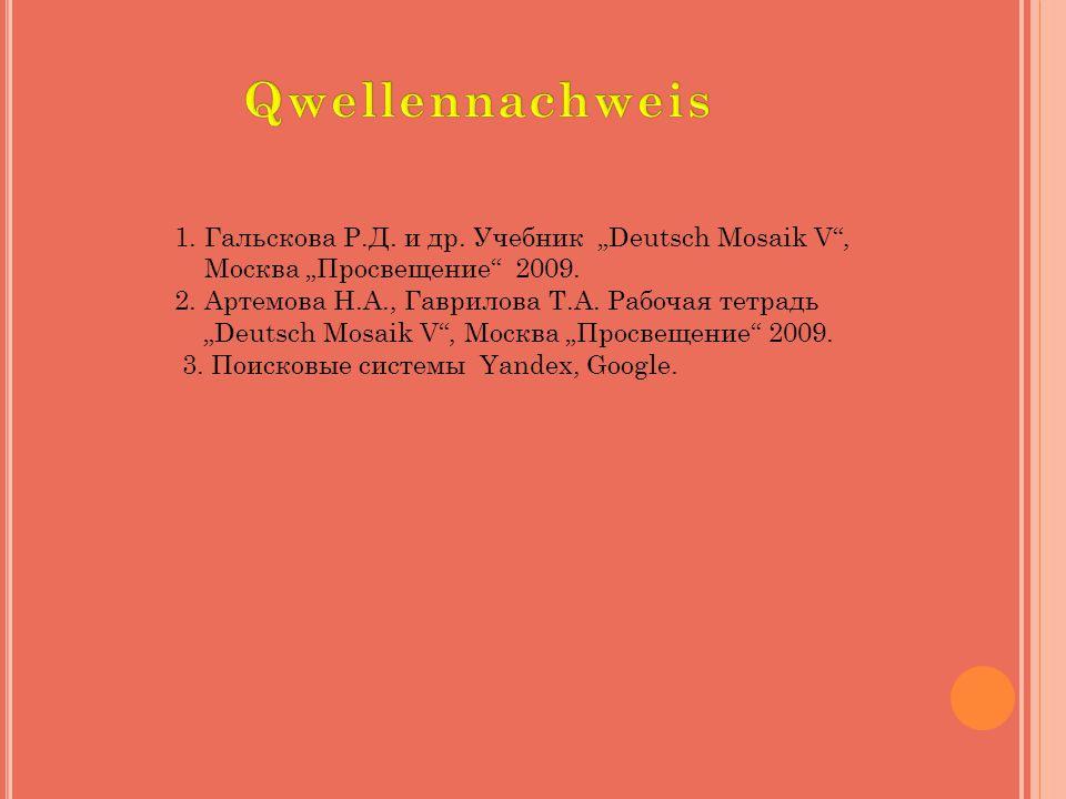 """1.Гальскова Р.Д. и др. Учебник """"Deutsch Mosaik V , Москва """"Просвещение 2009."""