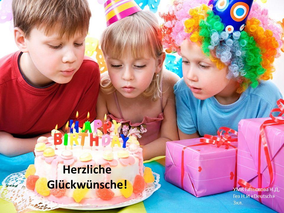 УМК Гальскова Н.Д, Гез Н.И «Deutsch» 3кл. Herzliche Glückwünsche!